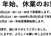 〈2019-2020年末年始営業日程のお知らせ〉