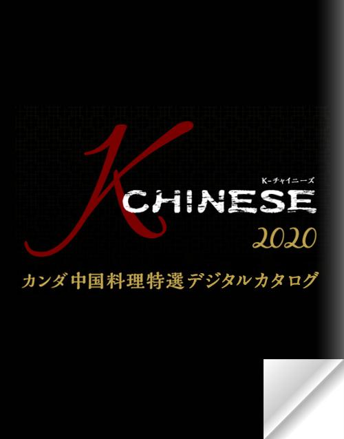 K-chinese