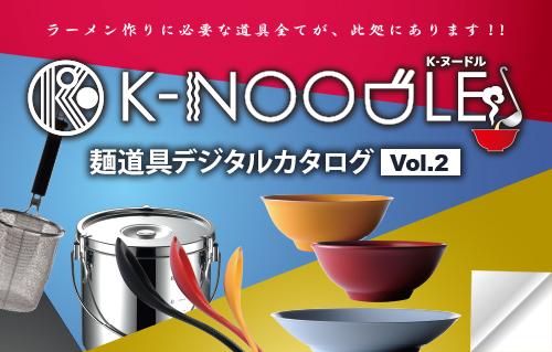 麺道具カタログ