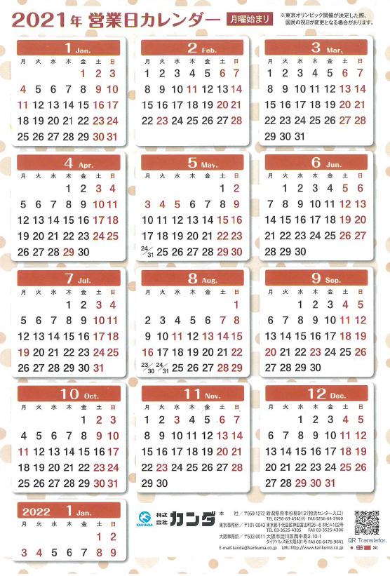 株式会社カンダ 2017営業日カレンダー