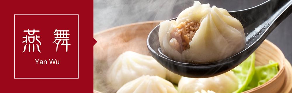 中国料理器具ブランド 燕舞