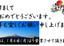 〈新年のご挨拶〉
