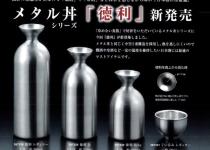 メタル丼シリーズ「徳利」「ぐい呑み」発売しました。