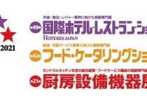 「国際ホテル・レストラン・ショー2021」に出展します。