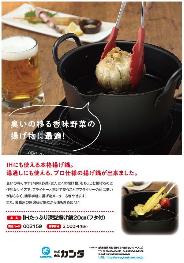 IHたっぷり深型揚げ鍋 20cm(フタ付)