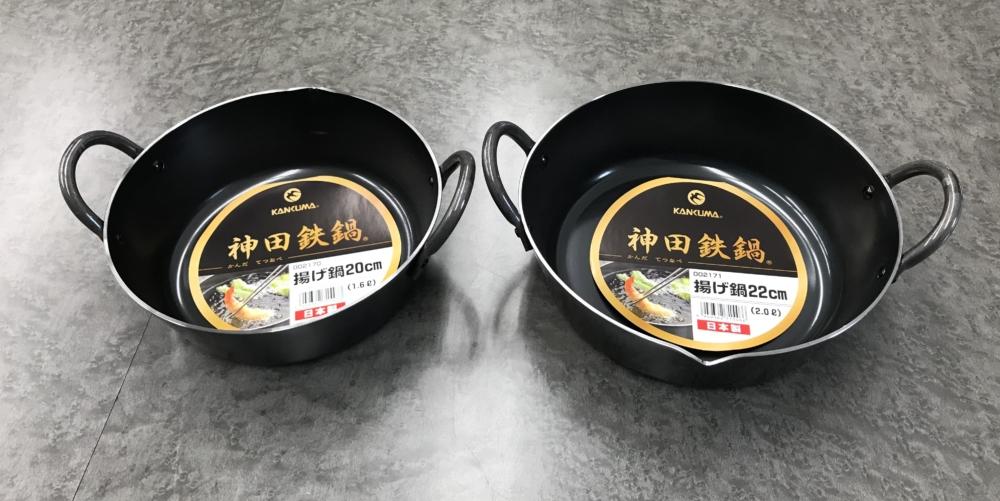 神田鉄鍋/鉄揚鍋
