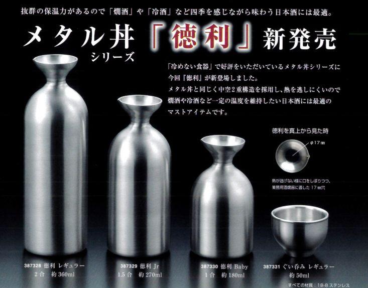 メタル丼シリーズ「徳利」「くい呑み」